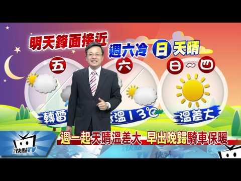 20170330中天新聞 【氣溫】明天鋒面接近 全台轉雷雨 夜晚溫降