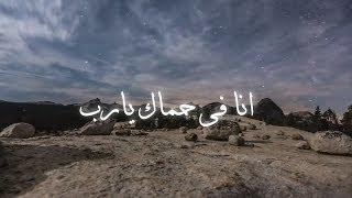 دعاء انا في حماك يارب | رمضان 2014 | تيم مطبعه