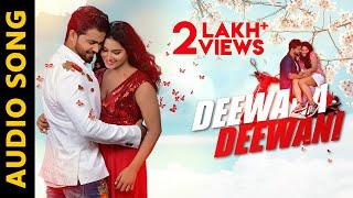Deewana Deewani | Audio Song | Odia Music Album | Subhasis | Aanisha | Durga | Amrita | Basudev