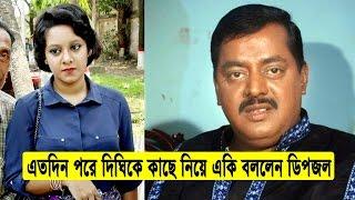 দিঘিকে নিয়ে এতদিন পরে একি বললেন ডিপজল !!! Actor Dipjol   Actress Dighi   Bangla News Today