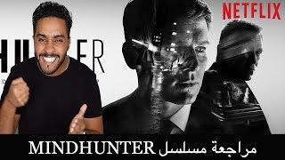 مراجعة مسلسل نتفلكس الجديد Mindhunter