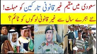 Saudi Arabia Live News Today Urdu Hindi | Time For Illegal Peoples In KSA | Sahil Tricks