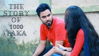 গল্পটা.....১০০০ টাকা'র   Shanto   Raka   New Bangla Short Film 2018