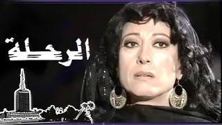 التمثيلية التليفزيونية׃ الرحلة