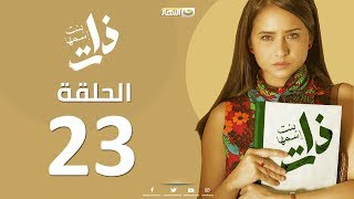 Episode23 - Bent Esmaha Zat | (الحلقة الثالثة و العشرون - مسلسل ذات ( بنت اسمها ذات