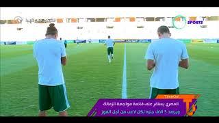 TimeOut - إستعدادات النادي المصري لمباراة الزمالك النارية بالجولة الثالثة من الدوري