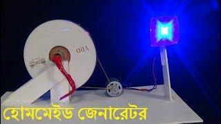 ঘরে বসে বানিয়ে ফেলুন জেনারেটর, লোডশেডিং থেকে বাঁচুন - Homemade Generator (Bangla Life Hacks)