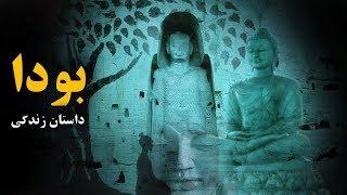 داستان زندگی بودا Who was Buddha
