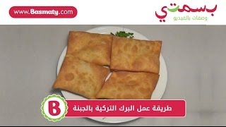طريقة عمل البرك التركية بالجبنة-Turkish Cheese Borek