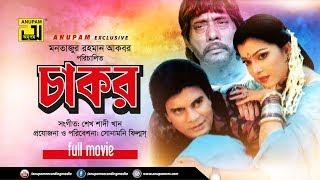 Chakor | চাকর | Iliash Kanchan, Diti & Anwar Hossain | Bangla Full Movie