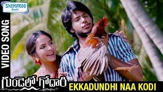 Gundello Godari Video Songs | Ekkadundhi Naa Kodi Full Video Song | Lakshmi Manchu | Sundeep Kishan