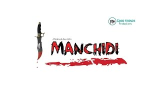 Manchidi A Telugu latest Short Film | Directed by Mahesh Rao | Powerd By Good Friends Production