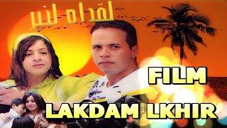 Film Complet Amazigh - film tachlhit - LAKDAM LKHIR - فيلم لاقدام الخير نسخة كاملة