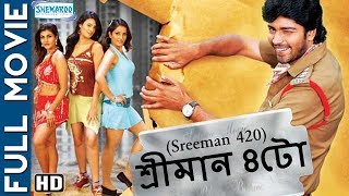 Sreeman 420 (HD) - Superhit Bengali Movie - Allari Naresh - Sayali Bhagat