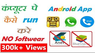 How to run Android app On your PC ..Without using any softwear....
