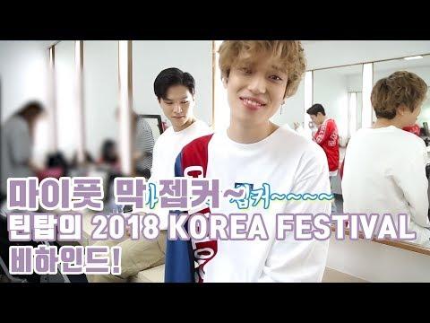Xxx Mp4 TEEN TOP ON AIR 마이풋막젭커 틴탑의 2018 KOREA FESTIVAL 비하인드 3gp Sex