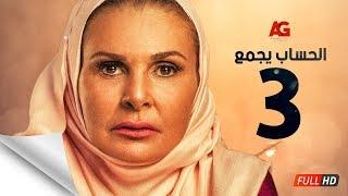 مسلسل الحساب يجمع - الحلقة الثالثة - يسرا - El Hessab Yegma3 Series - Ep 03