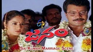 Sai Kumar Marriage Scene   Janam   Sai Kumar   Thriller Manju   Vani Viswanath   ETV Cinema
