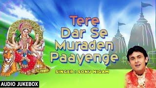 TERE DAR SE MURADEN PAAYENGE DEVI BHAJANS I SONU NIGAM I AUDIO SONGS JUKE BOX