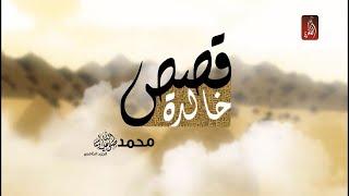 برنامج قصص خالدة مع حضرة الناظر ، محمد صلى الله عليه و سلم الجزء الخامس   رمضان 2017