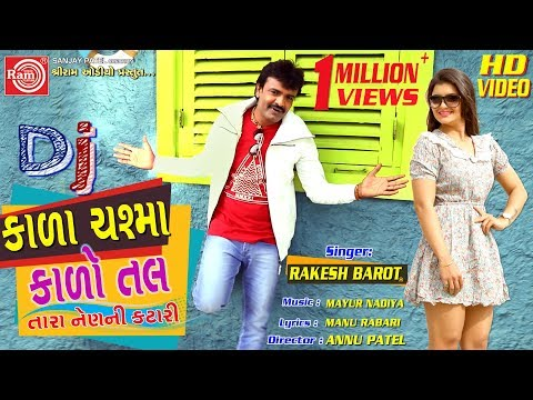 Xxx Mp4 Kala Chashma Kalo Tal VIDEO Rakesh Barot New Gujarati Video Song 2019 Ram Audio 3gp Sex