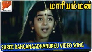 Shree Ranganaadhanukku Video Song || Kottai Mariyamman Movie || Roja, Devayani || South Video Songs