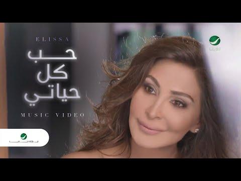 Xxx Mp4 Elissa Hob Kol Hayati Video Clip إليسا حب كل حياتي فيديو كليب 3gp Sex