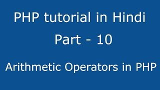 PHP tutorial in Hindi Part - 10 - What is arithmetic Operators in PHP in Hindi ?