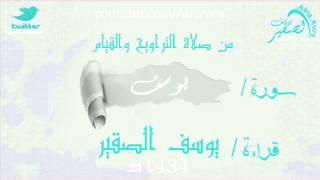 سورة يوسف كاملة بجودة عالية( تلاوة مميزه رائعه )( رمضان 1434 ) يوسف الصقير , yousf alsoqier/ abu aws