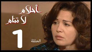 احلام لا تنام  الحلقة | 1 | Ahlam La Tanam Series