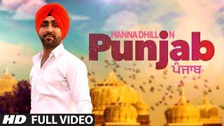 Manna Dhillon Punjab Full Video Song | Latest Punjabi Songs 2015
