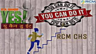 RCM TAPE || Yes You Can Do It यस यु कैन डु इट By DR.Gagandeep || RCM CHS
