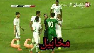 شوف  الغيرة العراقية من تصعد. عركة المنتخب العراقي معا اغنيه نور الزين مخابيل