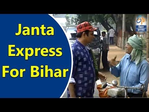 Janta Express For  Bihar On  06th July 2014