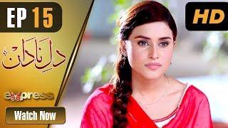 Drama | Dil e Nadaan - Episode 15 | Express Entertainment Drama | Abid Ali, Zaheen Tahira, Nida