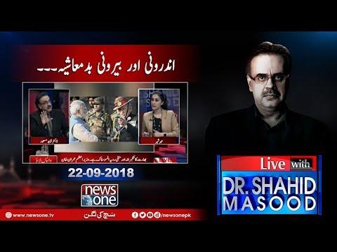 Live with Dr.Shahid Masood | 22-September-2018 | India | Narendra Modi | Pakistan |