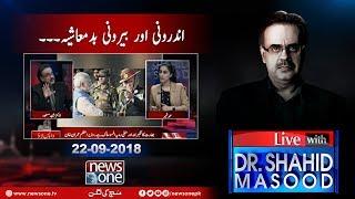 Live with Dr.Shahid Masood   22-September-2018   India   Narendra Modi   Pakistan  