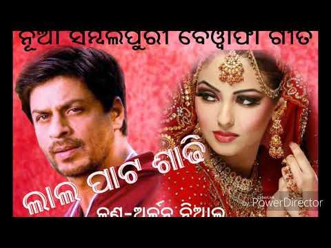 Xxx Mp4 New Romantic Bewafa Songs 2017 Laal Pat Sadhi Singer Arjun Nial 3gp Sex