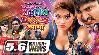 Valobasha 16 Ana | Full Movie | Adnan | Jhumur| Niloy | Sanjana Shathi