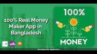 BD Real Money Maker || Make money online || 2018