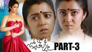 Charmi kaur Recent Romantic Telugu Full HD Movie Part-3 | Telugu Recent Movies | Sithara