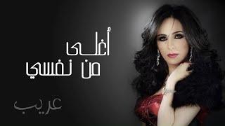 عريب حمدان -  أغلى من نفسي (النسخة الأصلية) | علي الخوار