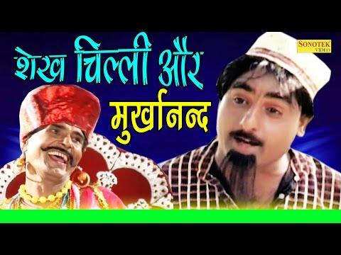 Xxx Mp4 सुपर हिट कॉमेडी शेख चिल्ली और मुर्खानन्द Sekh Chilli Aur Murkha Nand Hari Ram Tufan 3gp Sex