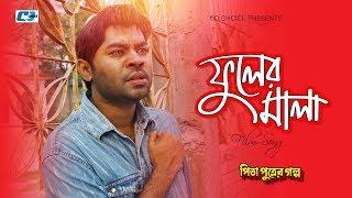 Fuler Mala | Monir Khan | Maruf | Sahara | Bangla Movie Song  | FULL HD