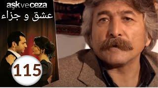 مسلسل عشق و جزاء - الحلقة 115