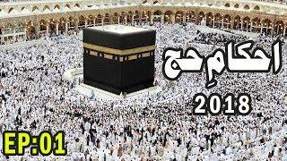 Hajj Special | Hajj Rulings | احکامِ حج | Ahkam e Hajj Ep 01 | Learn Hajj | Hajj 2018