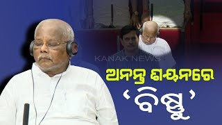 Reporter Live: BJD MLA Bishnu Das Caught Sleeping On The First Day Session Of Assembly