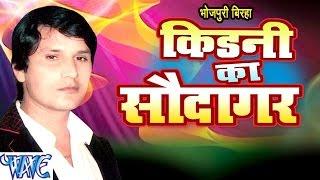 किडनी के सौदागर - Kidney Ke Saudagar - Deva Lal Yadav - Bhojpuri Biraha Songs 2016 new