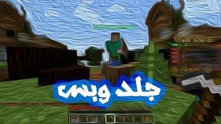 Minecraft - Lucky Block [#1]: يا أسطورة مع ناصر