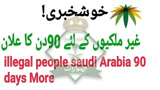 Illegal people more than 90 Days to leave saudi Arabia 2018